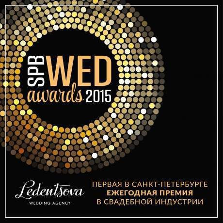Церемония награждения победителей премии SPB WED AWARDS
